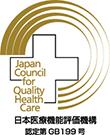 日本医療機関評価機構
