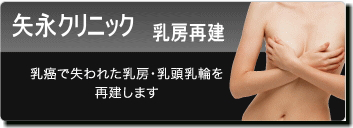 Yanaga CLinic(矢永クリニック)