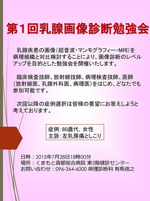 乳腺画像診断勉強会-1