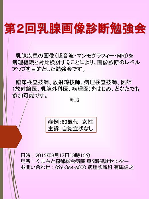 第2回乳腺画像診断勉強会のご案内 ポスター