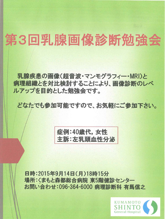 第3回乳腺画像診断勉強会のご案内 ポスター
