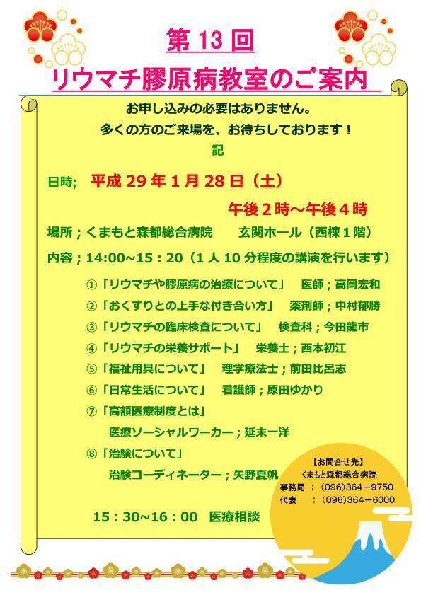次回開催日は平成29年1月28日(土) 14時~16時です。