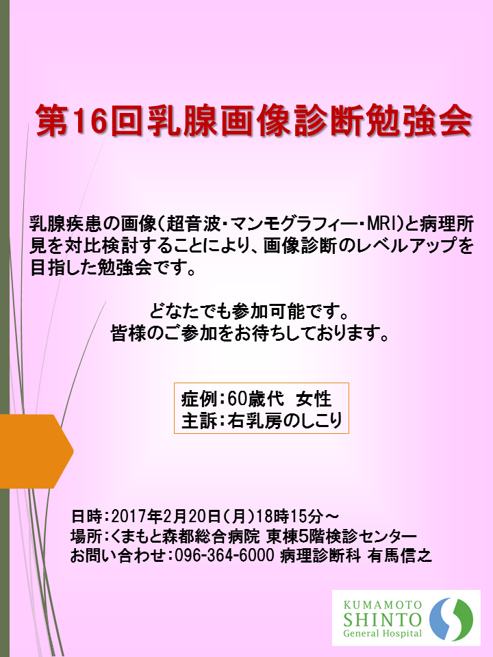 第16回乳腺画像診断勉強会のご案内 ポスター