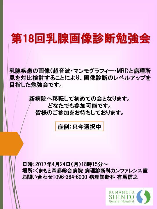 第18回乳腺画像診断勉強会のご案内 ポスター