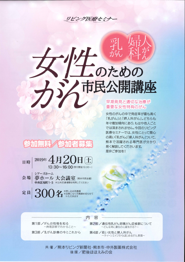リビング医療セミナー乳がん婦人科がん市民公開講座