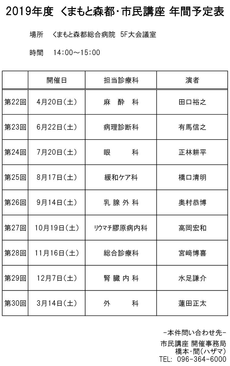 2019年度くまもと森都・市民講座年間予定表